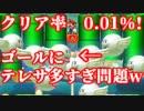 マリオメーカー クリア率0.01%!鬼畜360秒超ロングスピランに挑戦!