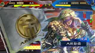 【三国志大戦5】駄君主がケニアで遊ぶそうです726