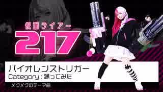 【仮面ライアー217】バイオレンストリガー【踊ってみた】