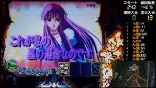 【パチンコ実機】CRA 聖闘士星矢3-BEYOND THE