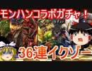 【パズドラ】 モンハンコラボガチャ!36連イクゾー!