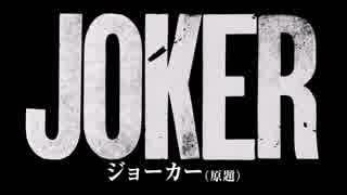 ジョーカー 日本版予告編