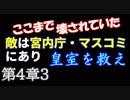 【明らかな神道差別の背景 3】