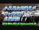 茅ヶ崎駅北口で小泉進次郎さんが応援演説!!
