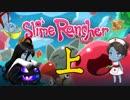 【ゆっくり実況】Slime Rancherをナースゾンビが駆け抜ける 上