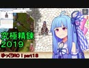 【RO】ゆっくりRO!part18 葵ちゃんと究極精錬2019!