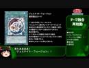 遊戯王OCGの融合関連カードを集めてみた Part3 6期~8期編