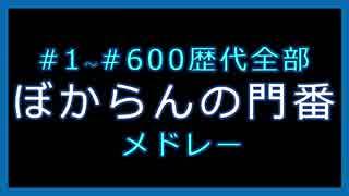 ぼからん歴代門番のメドレー【#600まで】