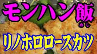なぜか金を使うモンハン飯・リノホロロースカツを作る!