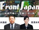 【Front Japan 桜】文春の本音が出た!「菅グローバル政権」推し / 北海道の決定的政策タブー / 加瀬英明~新元号と日本の今後 / ゴーン再逮捕 他[桜H31/4/4]
