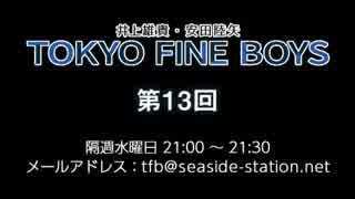 TOKYO FINE BOYS 第13回(2019.03.27)