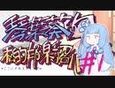 琴葉葵の私的邦楽紹介動画 #1