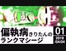 【R6S PC版】偏執病きりたんのランクマシージ 01【018 '19/04/04】