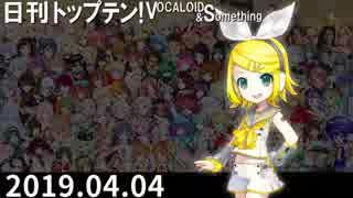 日刊トップテン!VOCALOID&something【日刊ぼかさん2019.04.04】