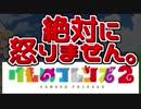 【アニメガタリ】絶対に怒ってはいけない「けものフレンズ2...