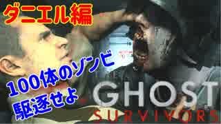 【The GHOST SURVIVORS 追加DLC】100体のゾンビを駆逐せよ No Way Out (ダニエル編)【バイオハザード RE:2 】