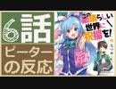 【海外の反応 アニメ】 このすば 6話 この素晴らしい世界に祝福を!借金地獄へようこそ アニメリアクション Konosuba 6