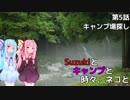 【琴葉車載】Suzukiとキャンプと時々、ネコ(5)富士山キャン...