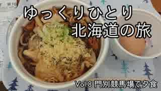【ゆっくり】ひとり北海道の旅 Vol.8