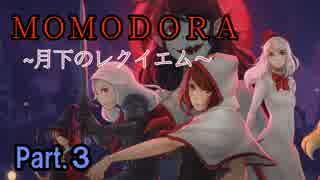 【MOMODORA】葉っぱと弓矢で頑張るアクション【Part.3】