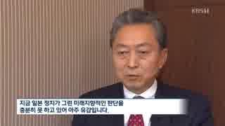 韓国の思惑通りの発言をして特亜で売(国)れっ子の鳩山由紀夫