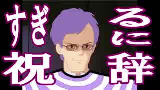【ナポ男MAD】蘭たんが歌う すぎるに祝辞