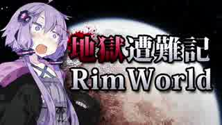 【RimWorld】地獄遭難記RimWorld #1【VOICEROID】