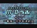 """厨二病ラジオ『M-Ⅱラボ』#17 一番強い""""元号""""を決める"""