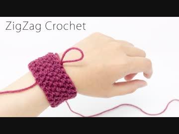 【ジグザグ編み】改良版・段差が目立たない立ち上がりの編み方