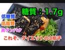 【ロカボ飯】1型糖尿病患者が作る「低糖質で低脂質!ムネ肉の海苔巻き」【糖質制限】