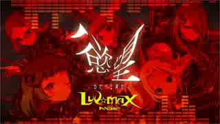 【試聴&フルボイス漫画付き】『慾望-DESIRE-』発売決定!Performed by LUV★MAX Noir