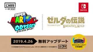 【任天堂】ニンテンドーラボ Nintendo Labo VRゴーグルであそべる (スーパーマリオ オデッセイ、ゼルダの伝説 ブレス オブ ザ ワイルド)