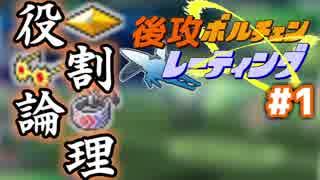 【ポケモンUSM】後攻ボルチェンレーティング#1【役割論理】