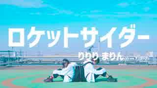 【まりん×りりり】ロケットサイダー【踊っ
