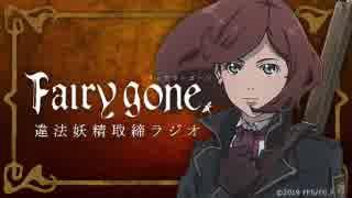 TVアニメ『Fairy gone フェアリーゴーン』違法妖精取締ラジオ2019年4月5日#01