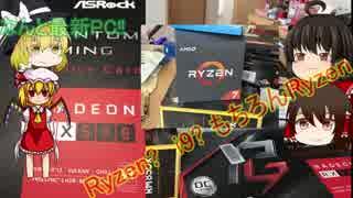 新PC組み立て動画 Ryzen7 2700とRX590