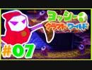 かわいいヨッシークラフトワールド 実況プレイ Part7 ホラーハウス!