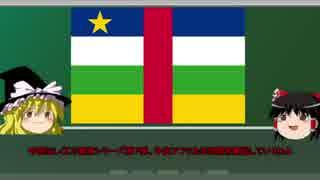 【ゆっくり解説】しくじり国家~中央アフリカ共和国~
