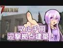 【7 Days To Die】撲殺天使ゆかりの生存戦略α17.2(b27) 戦略35
