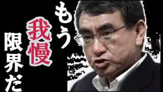 【フルボイス】米紙「韓国の真実を話してくれ!」河野外相にコラムオファー