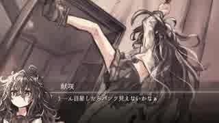 【クトゥルフ神話TRPG】アパート #06:カメ