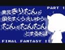 【FF2(FC)】きりたんたん たんたん Part1【VOICEROID実況】