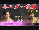 小ニダー信勝(信長の野望・大志PK)#15直接対決