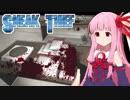 琴葉茜の華麗なる泥棒ゲーム④【Sneak Thief】