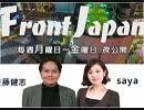 【Front Japan 桜】このままでは元号は消滅する!? / 観光立国 ここまで来たか![桜H31/4/5]