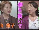 【夢を紡いで #60】国連で活動するNGOの実態-山本優美子氏に聞く[桜H31/4/5]