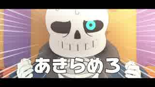 【MMD】Gルートを絶対に許さないサンズ【U