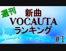 週刊新曲VOCAUTAランキング#1