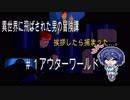 #1異世界に飛ばされた男の冒険譚【アウターワールド】