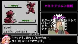ポケットモンスター赤 ピクシーチャートRTA 2時間19分15秒 part3/4